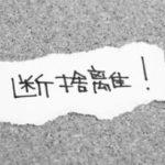 シニア住宅のNo.1プロデューサー・佐藤順一郎氏が教える充実した老後を暮らすコツ③