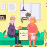 「エンディングノート」とは?|高齢者に分かりやすく解説