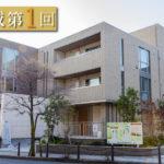 【サ高住のメリット】居住権が守られ、入居金も不要だが、曖昧なイメージ