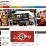 新宿の街情報を4ヶ国語で発信する『YOKOSO新宿』、イベント情報を拡充!