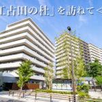 【高齢者住宅の新潮流】サ高住中心に多世代が共に暮す街「江古田の杜」を訪ねて<1>