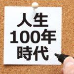 人生100年時代を生き抜く!【104歳が秘訣を伝授】健康レシピ&オリジナル体操