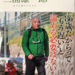 【シニアにおすすめの新刊本】『歩き続ける力』三浦 雄一郎 著