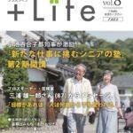 『暮らしを大切にするシニア世代の住まい情報誌 +Life』冊子版Vol.8