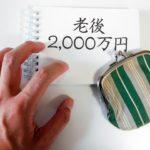 【老後資金2,000万円問題対策】明るい老後を過ごすための資産形成、どうすればいい?