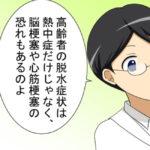 【高齢者の熱中症対策】親にも見せたい!予防を訴える4コマ漫画が話題