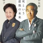 【シニアにおすすめの本】『死という最後の未来』石原慎太郎/曽野綾子著