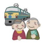 【高齢者の外出を後押し】65歳以上を対象にしたお得な『シニア24時間券(前売り券)』が枚数限定で発売開始