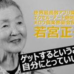 【高齢者向けのオンライン講座】『eラーニング』にて世界最高齢プログラマー・若宮正子氏が登場!