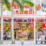 【高齢者に人気のロングステイ、滞在先トップ10発表】1位は不動の沖縄県!
