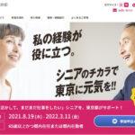 東京都が「高齢者を企業へ派遣します」、働く意欲あるシニアを応援!求職者と受入れ企業の募集、今週スタート
