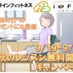【自宅でエクササイズの無料レッスン】高齢者におすすめのオンラインフィットネス『いえフィット』が無料レッスンを開催!