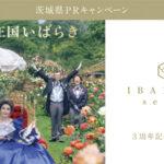 二地域居住を検討中なら必見!茨城県が吉本興業とコラボ、デヴィ夫人等が県の魅力を発信!
